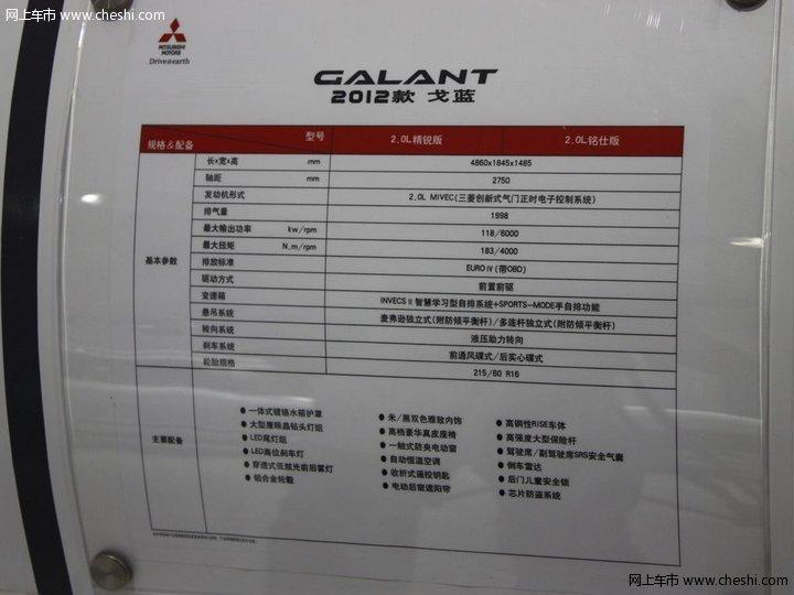 متسوبيشي جالنت 2012 (صوربا الصين)